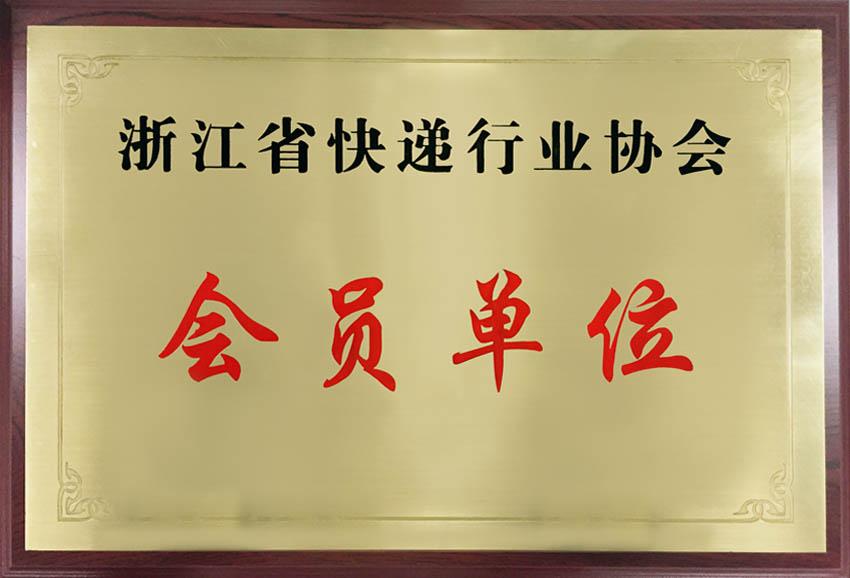 浙江省快递行业协会