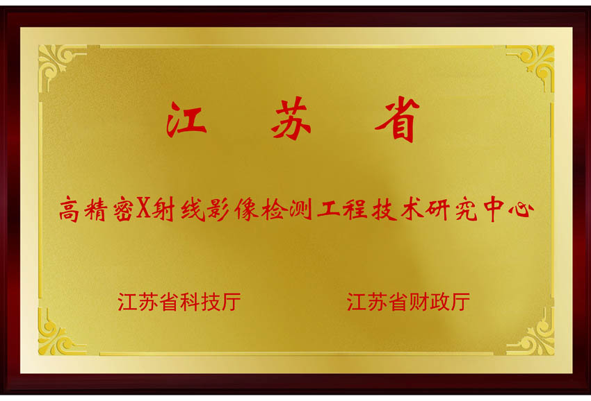 江苏省高精密X射线影像检测工程技术研究中心