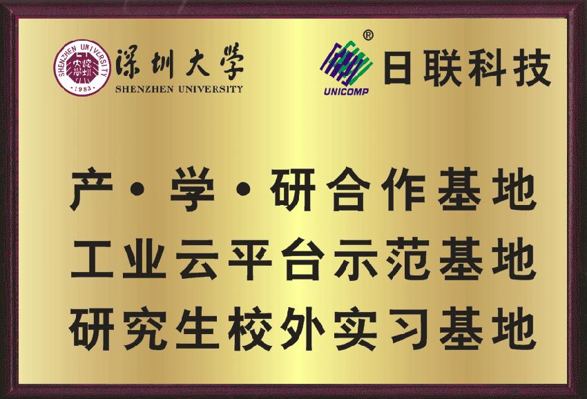 深圳大学与米乐m6电竞竞猜m6米乐app官网下载产学研究基地