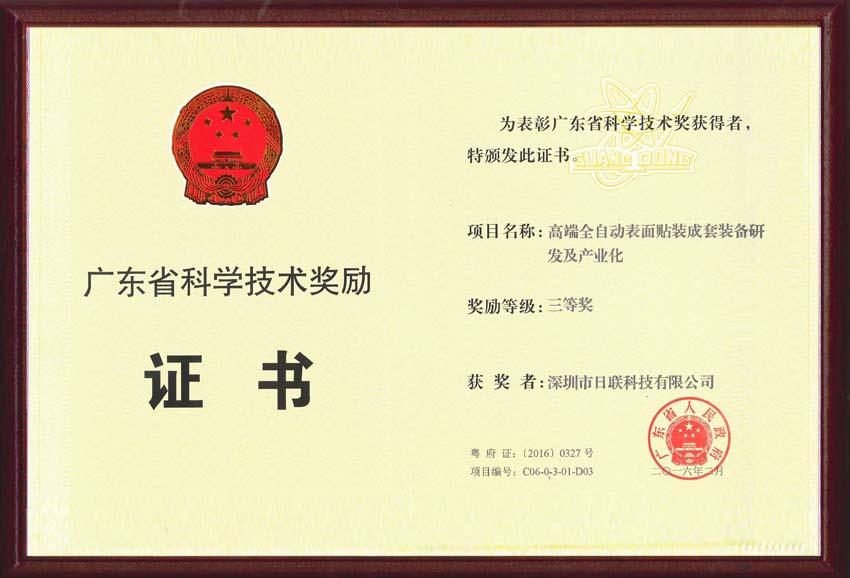 广东省m6米乐app官网下载技术奖
