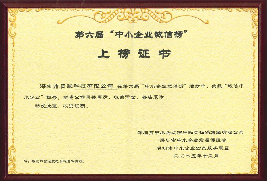 第六届中小企业诚信榜证书