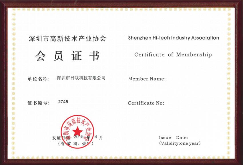 深圳市高新技术协会会员证书