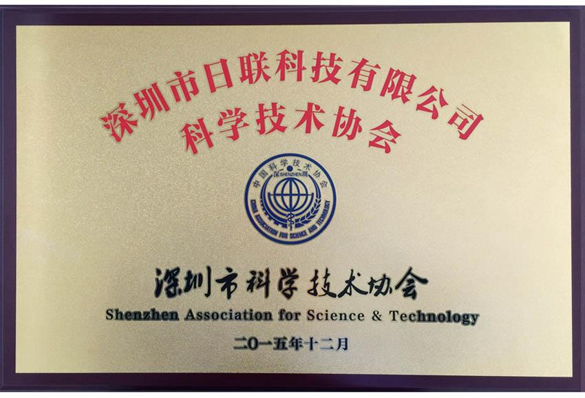 深圳科学技术协会