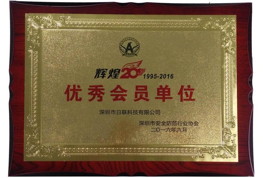深圳市安防协会优秀会员单位
