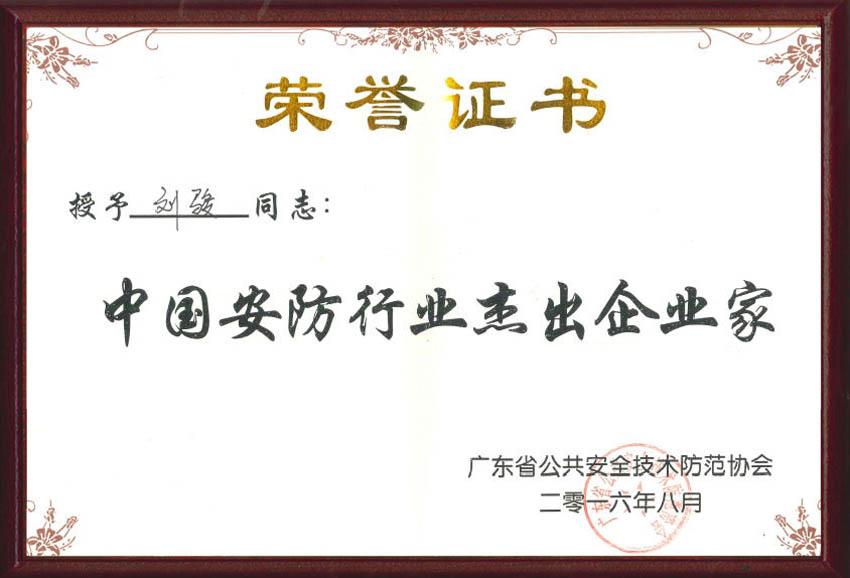 中国安防协会杰出企业家