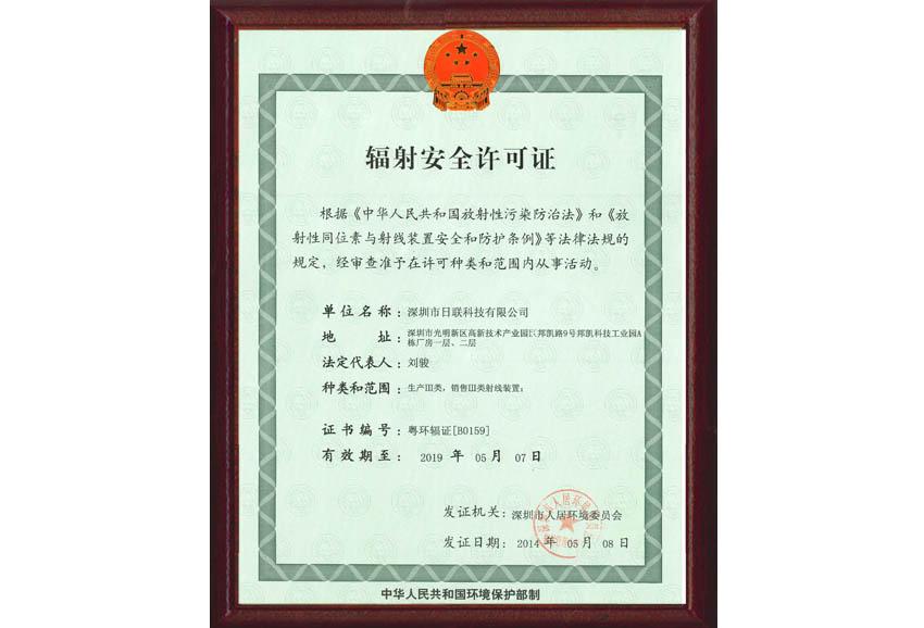 深圳公司辐射安全许可证