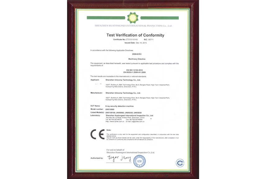 安检机CE证书
