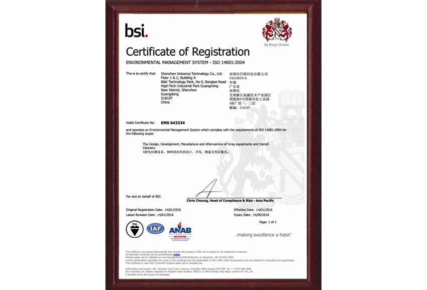 深圳市米乐m6电竞竞猜m6米乐app官网下载有限公司-ISO14001证书