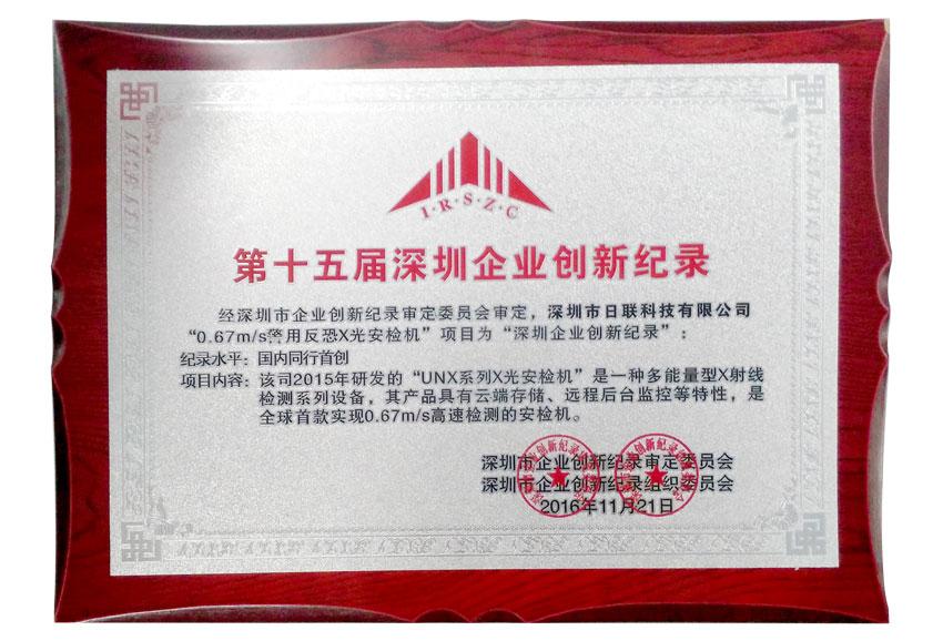 深圳企业创新记录
