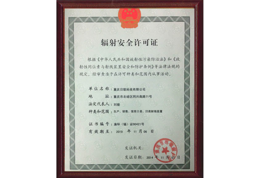 Chongqing Radiation Security License