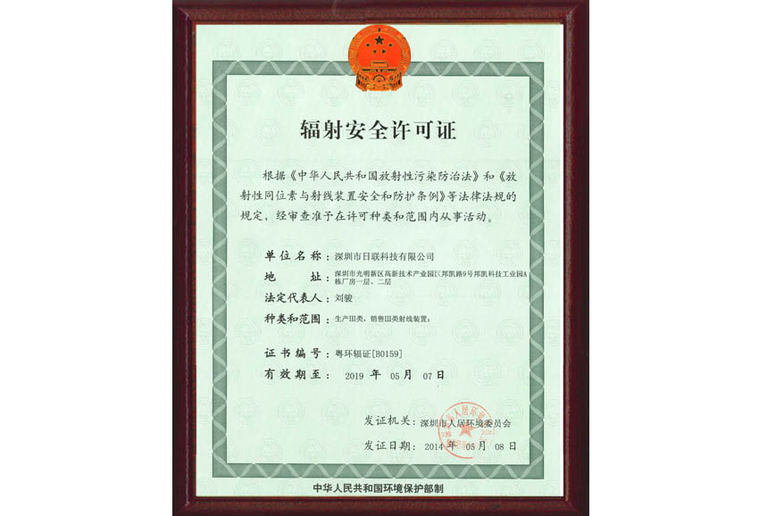Shenzhen Radiation Safety License