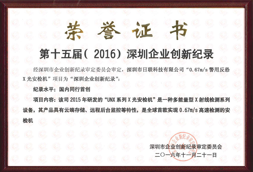 Shenzhen Enterprise Innovation Record Award