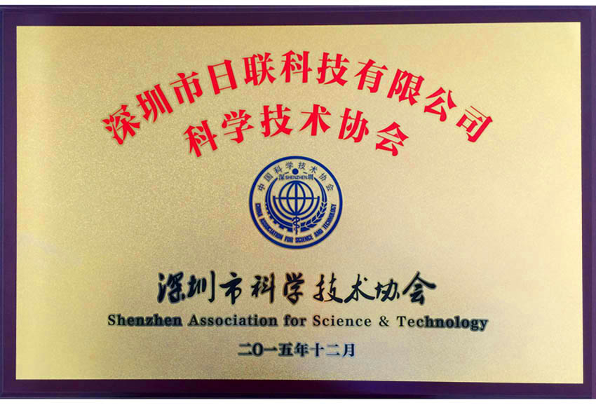 Shenzhen Science And Technology Association