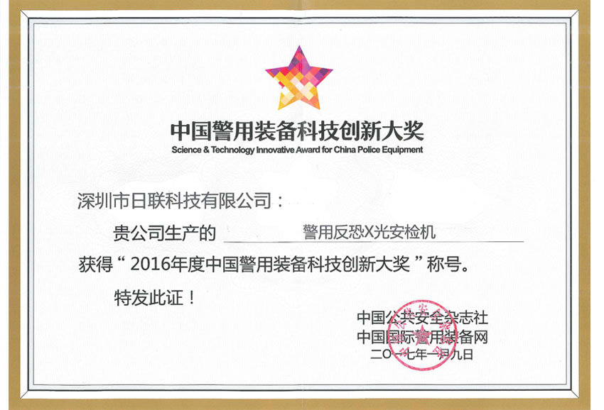 China Police Equipment Technology Innovation Award