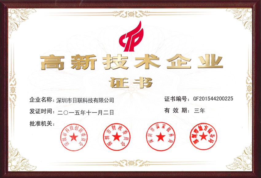 Shenzhen High - Tech Enterprise Certificate