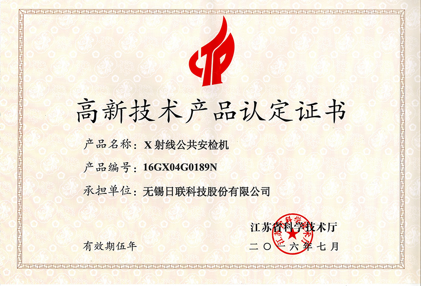 X security machine high - tech certificate