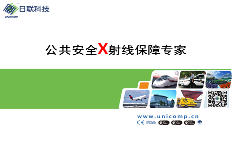 公共安全X光安检机宣传片