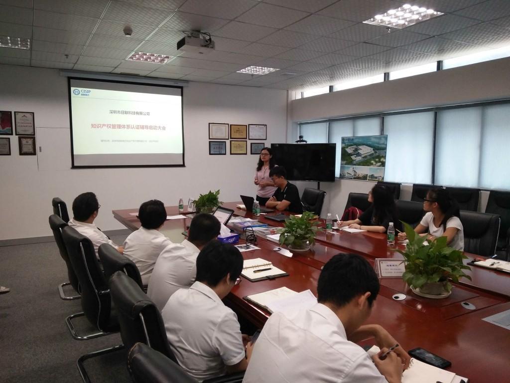 日联科技深圳公司正式启动知识产权贯标认证