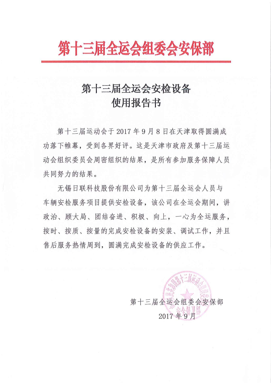 """日联科技安检排爆服务获""""第十三届全运会组委会安保组""""表彰"""