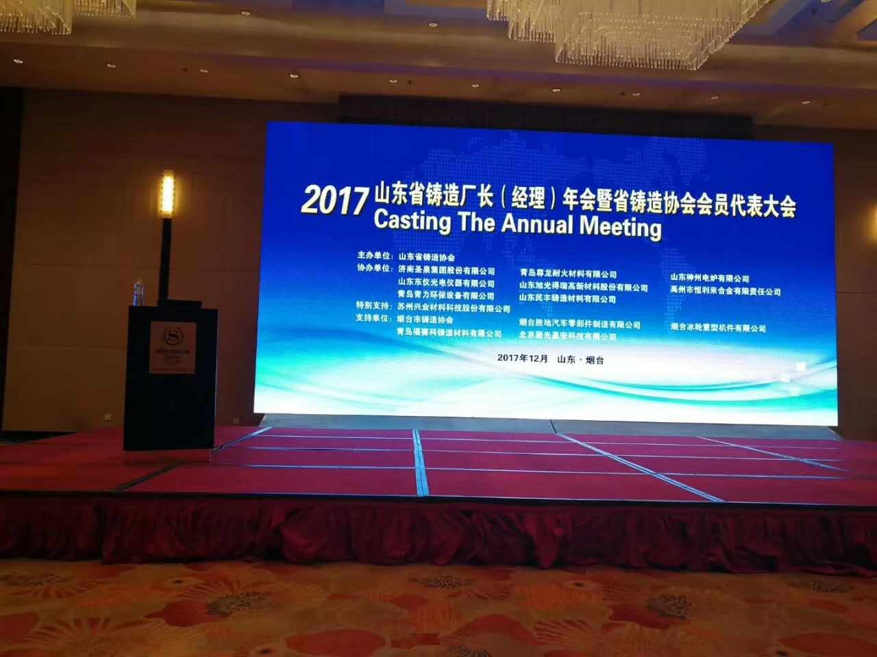 Advanced X-ray NDT Detector Shining in Shandong Annual Foundry Industry Meeting