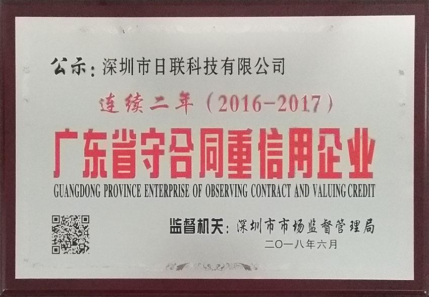 广东省守合同重信用资质
