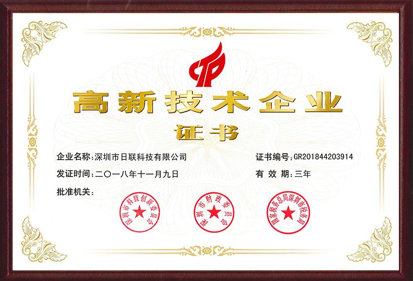 米乐m6电竞竞猜深圳公司高新技术证书