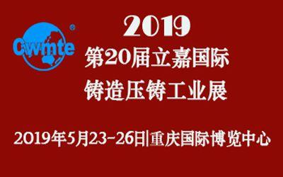 第20届立嘉国际铸造压铸工业展览会,米乐m6电竞竞猜m6米乐app官网下载期待您的莅临!