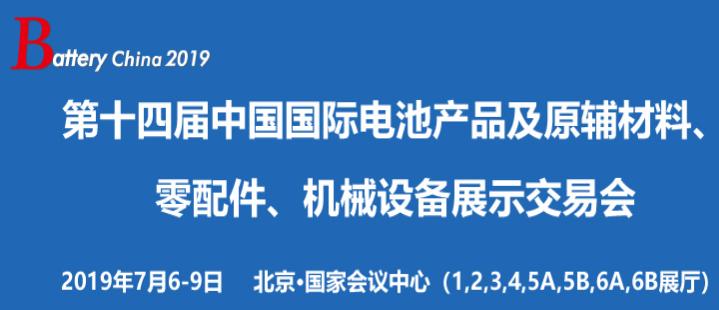 米乐m6电竞竞猜m6米乐app官网下载锂电池检测X-Ray,邀您共聚Battery China 2019 博览会