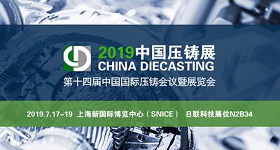 压铸人的节日——第十四届中国国际压铸会议暨展览会