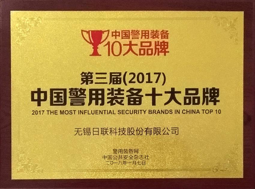 中国警用装备十大品牌