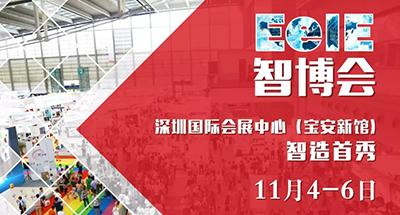 EeIE2019智博会,米乐m6电竞竞猜m6米乐app官网下载邀您共聚全球最大展馆首秀!