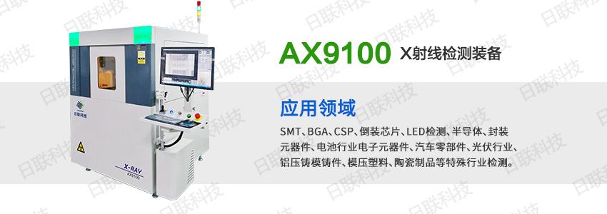 米乐m6电竞竞猜m6米乐app官网下载X射线检测装备
