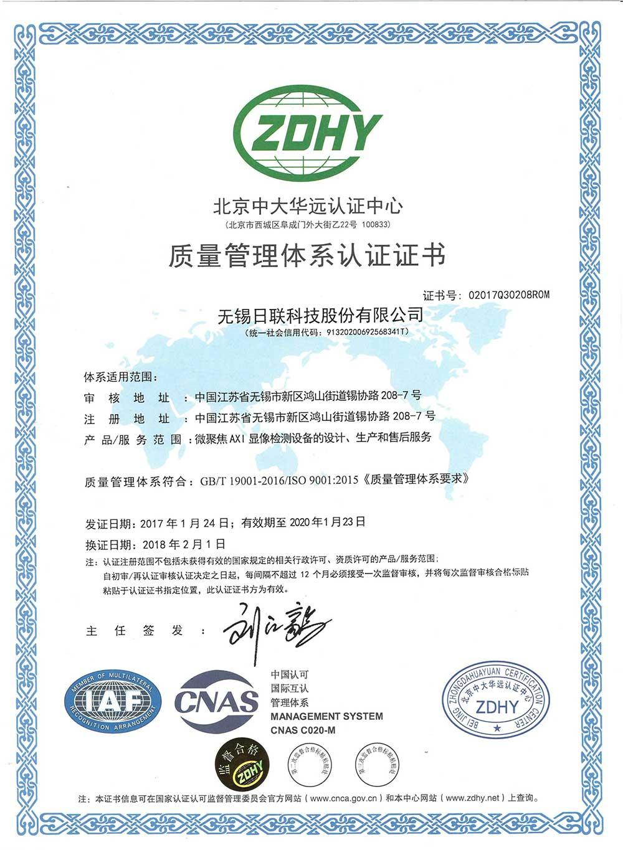 19001质量管理体系认证