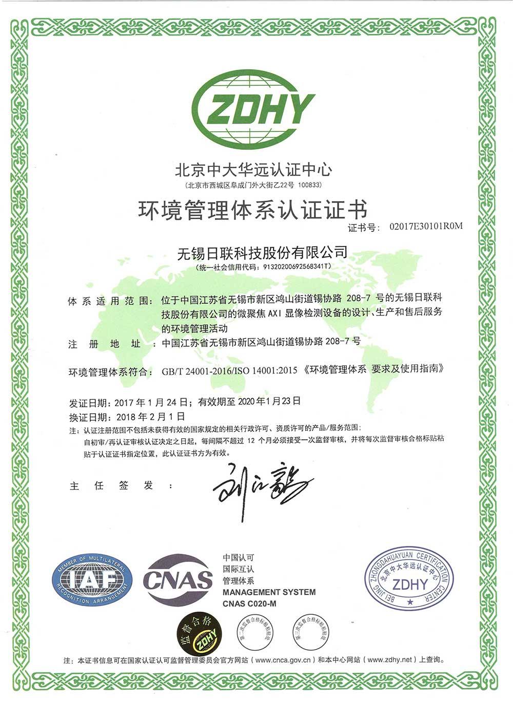 14001环境管理体系认证