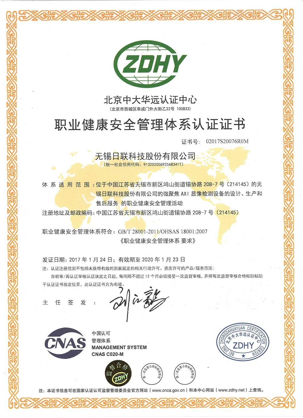 18001职业健康安全管理体系认证