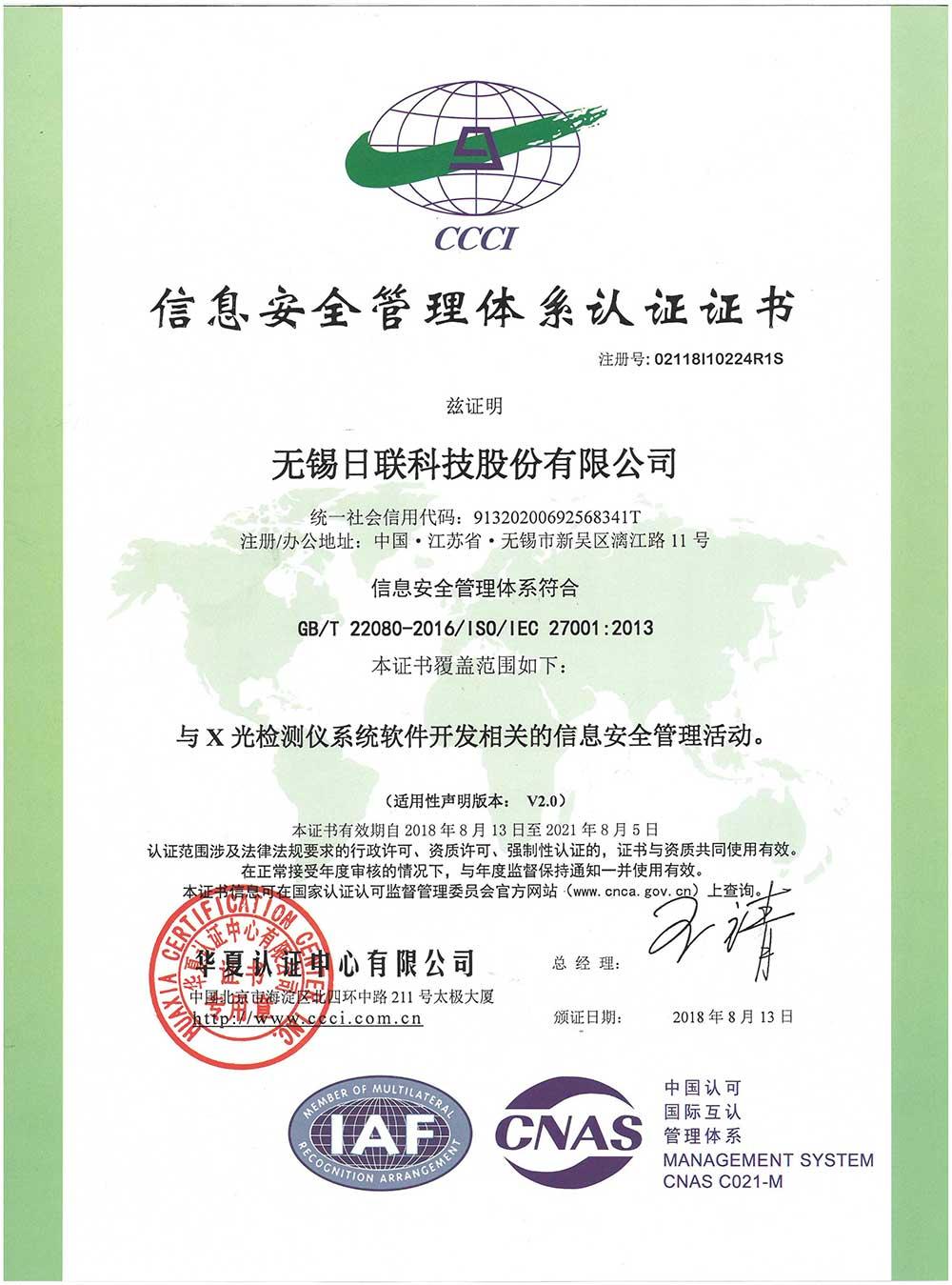27001信息安全管理体系认证