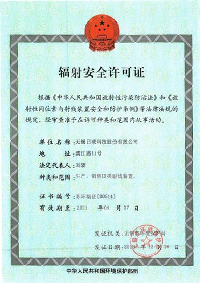 无锡公司辐射安全许可证