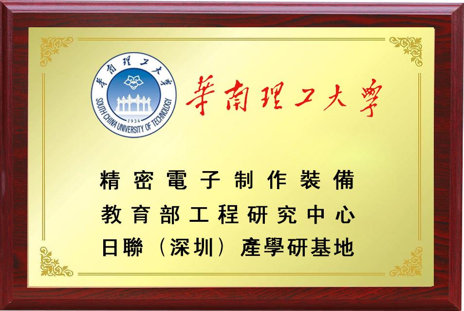 华南理工大学产学研