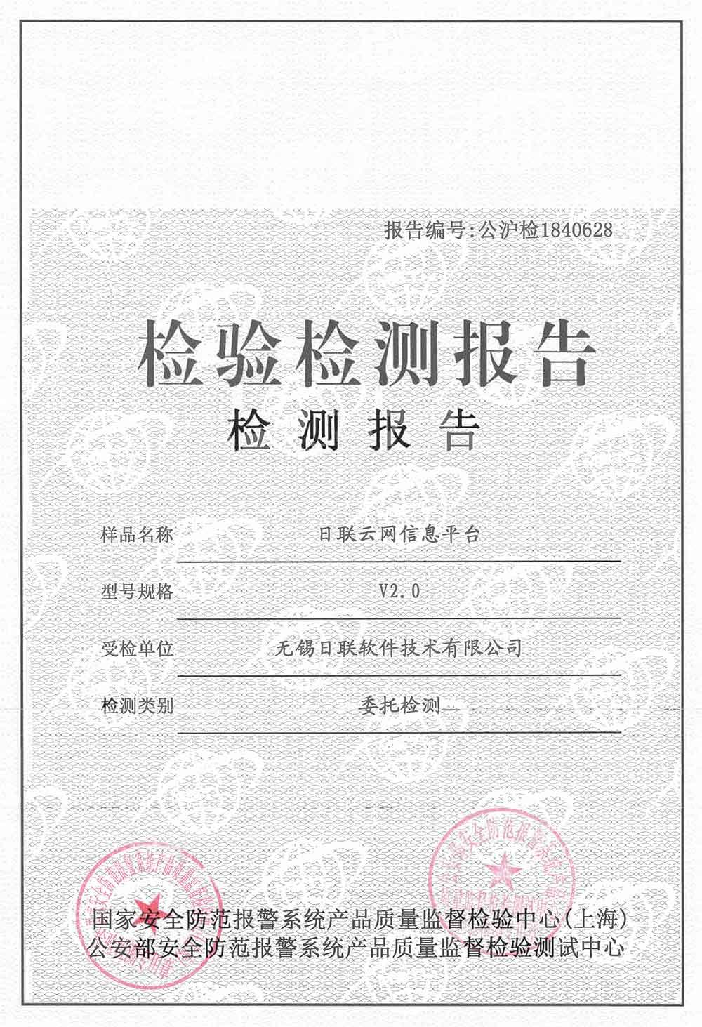 云平台公安部检测报告