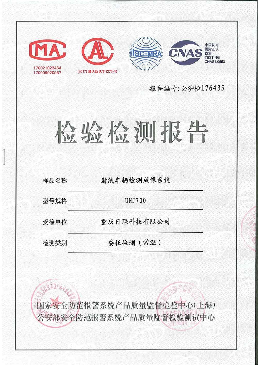 监狱车检系统·公安部检测认证报告
