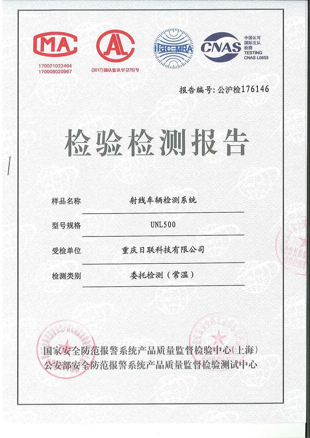 绿通车检系统·公安部检测认证报告