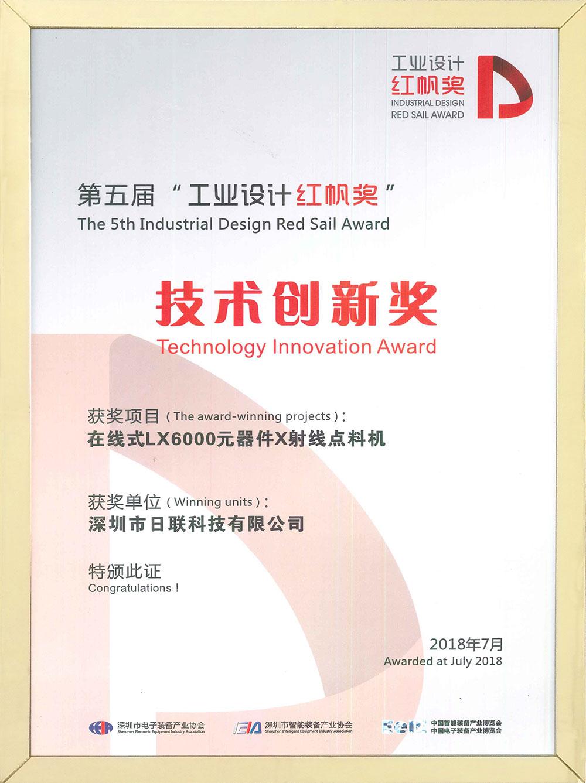 工业设计红帆奖