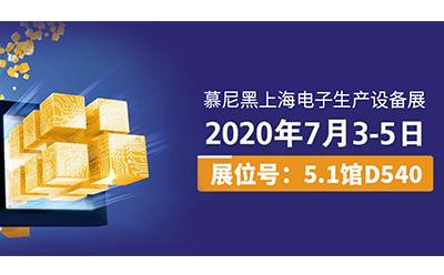 以匠心致创新,慕尼黑上海电子生产设备展,米乐m6电竞竞猜m6米乐app官网下载将带来新惊喜