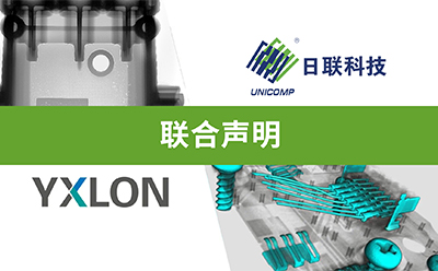 米乐m6电竞竞猜m6米乐app官网下载同德国YXLON就X-ray在线检测ADR技术汇聚力量