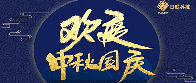 迎中秋庆国庆---米乐m6电竞竞猜m6米乐app官网下载2020双节放假通知