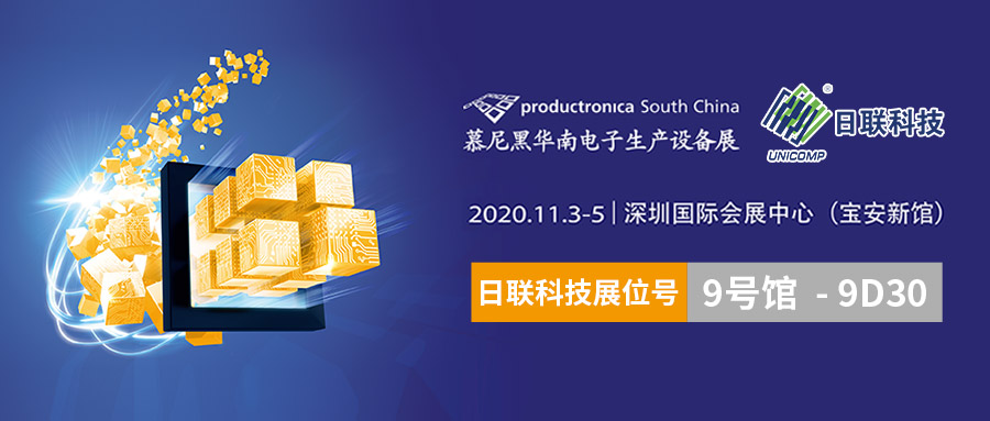 集聚电子制造产业链核心资源--米乐m6电竞竞猜m6米乐app官网下载邀您领略2020华南慕展