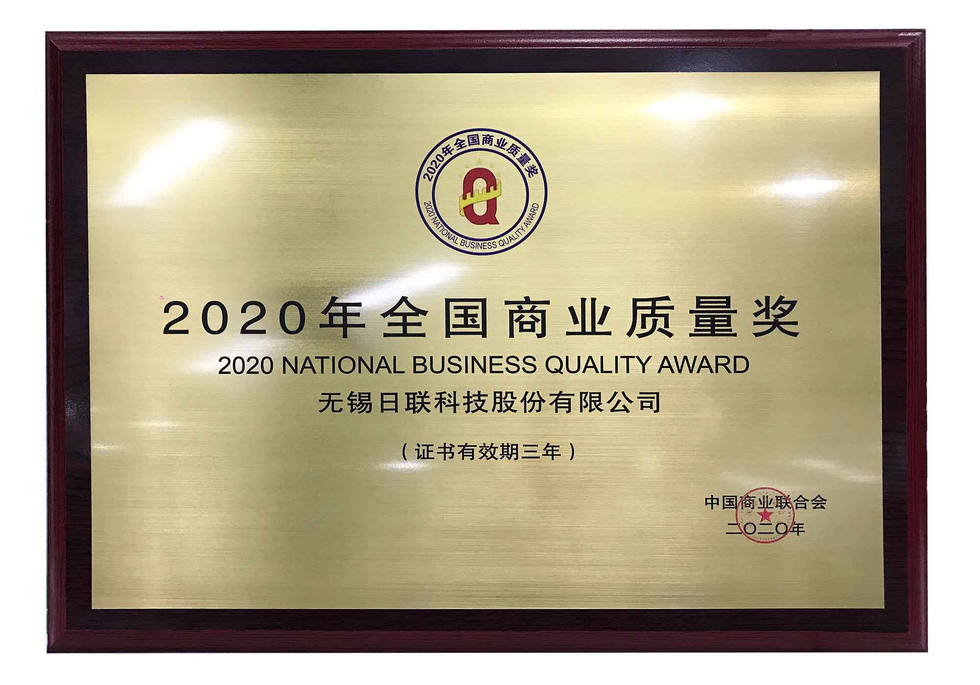 2020年全国商业质量奖