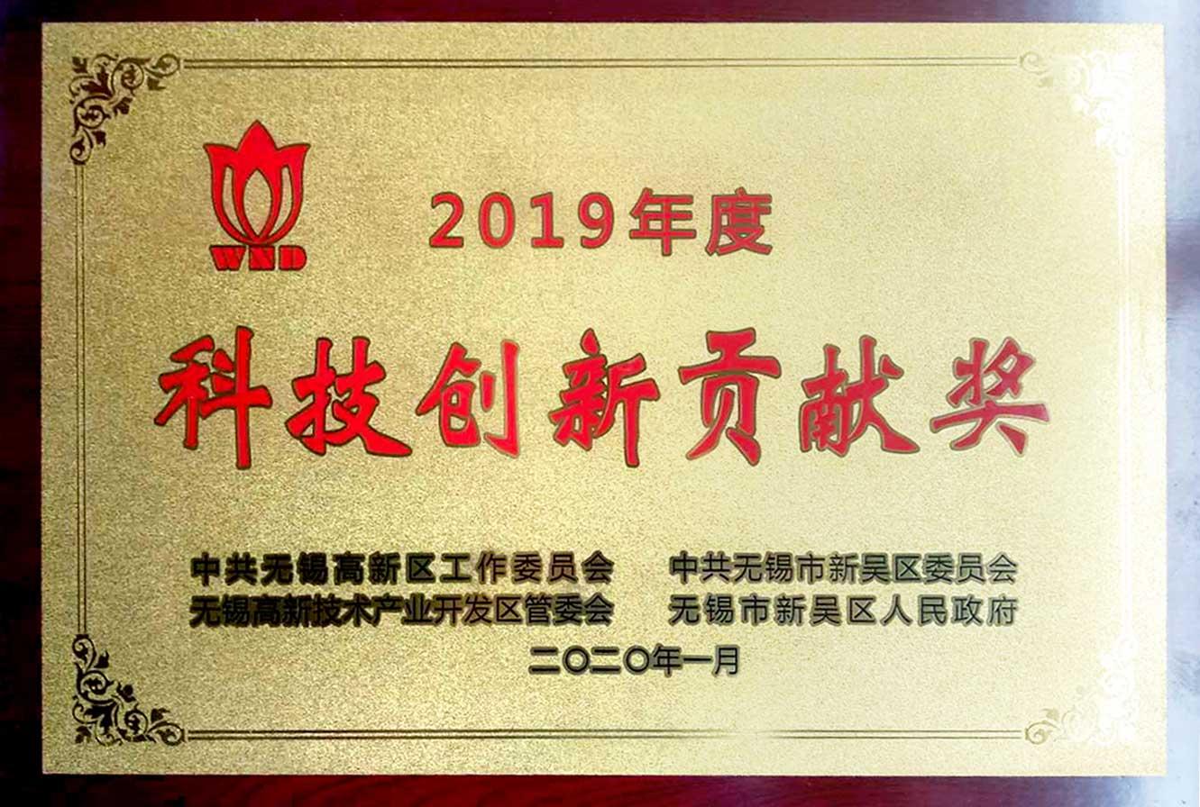 2019m6米乐app官网下载创新贡献奖