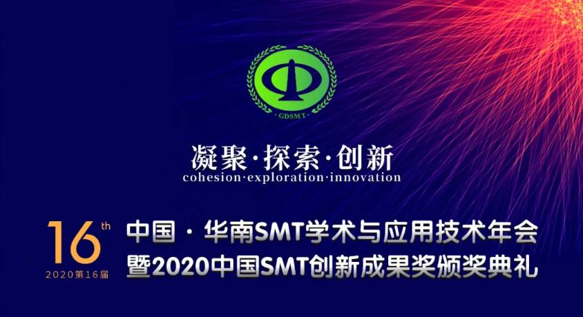 创新领跑产业发展 │ 米乐m6电竞竞猜m6米乐app官网下载喜获2020中国SMT创新成果奖