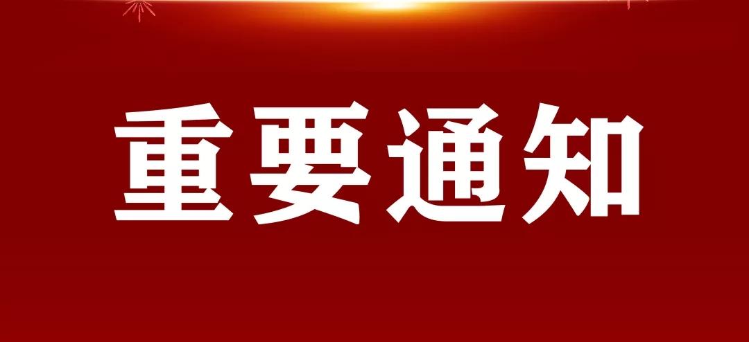 辞旧迎新|米乐m6电竞竞猜m6米乐app官网下载企业LOGO更新啦!